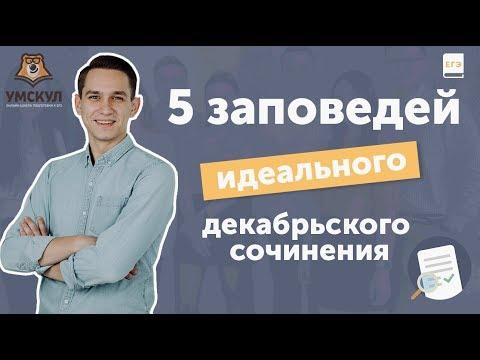 5 заповедей идеального декабрьского (итогового) сочинения | ЕГЭ Русский язык 2019 | УМСКУЛ