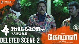 COMALI - Deleted Scene 2 | Jayam Ravi, Samyuktha Hegde | Hiphop Tamizha | Pradeep Ranganathan