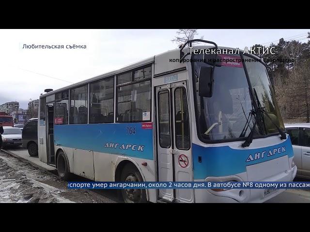 В ангарском автобусе умер пассажир