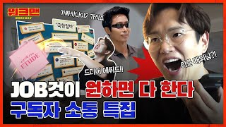 Jang Sung Kyu's Wife And Kids Are More Savage Than He Is | Workman ep.67