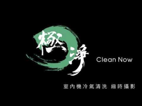 極淨CLEAN NOW 分離式冷氣現場清洗