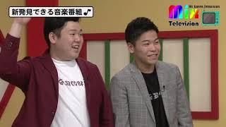 番組出演決定!【2/8(土)ミックステレビジョン】