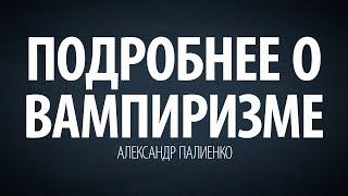 Подробнее о Вампиризме. Александр Палиенко.