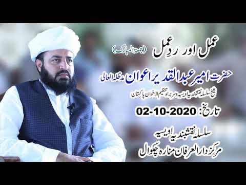Watch Amal Aur Radd-e-Amal YouTube Video