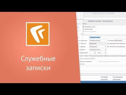 Служебные записки (десктоп-клиент)