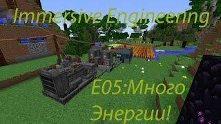 [E05] Immersive Engineering - Дизельный Генератор!