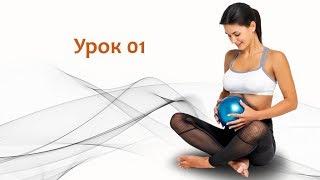 Пилатес для беременных. Упражнения.