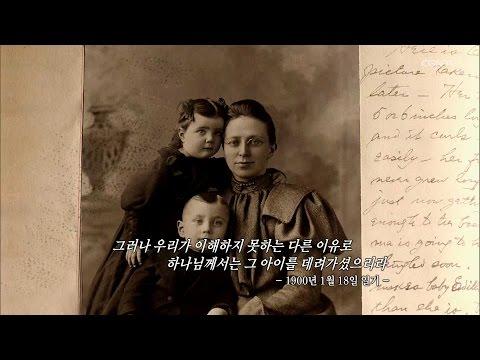 [이화의료원 역사동영상]메리 스크랜튼과 로제타 홀