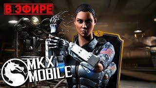 🔴 ИСПЫТАНИЕ ХАЙ-ТЕК ДЖЕЙКИ БРИГГС в Mortal Kombat X Mobile