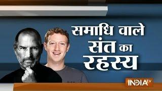 Meet Neem Karoli Baba Who Inspired Steve Jobs Mark Zuckerberg  India TV