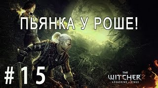 The Witcher 2: Assassins of Kings #15 - Пьянка у Роше!