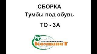Обувница, полка для обуви ТО-3А от компании Укрполюс - Мебель для Вас! - видео