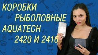 Коробка aquatech 2200 для наживки