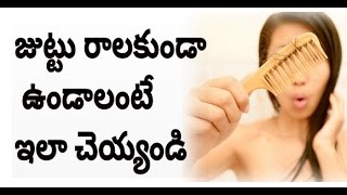 Hair Loss Natural Home Remedy Tips In Telugu