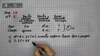 Страница 28 Задание 2 – Математика 3 класс Моро – Учебник Часть 2