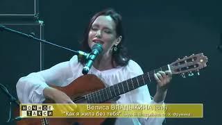 Как я жила без тебя - песня для души-музыка и исполнение Velisa -слова -Helena Frumin