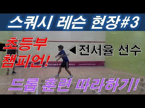 [원윤 스쿼시] 초등부 챔피언 전서율 선수 드롭훈련 따라하기