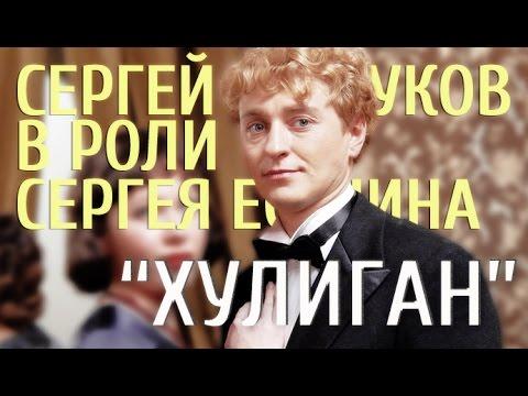 Сергей Есенин: «Хулиган» (Сергей Безруков)