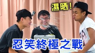 [MiHK] 【濕晒】Try not to laugh Challenge 忍笑終極挑戰(18/慎入)