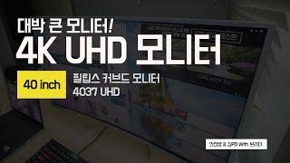 화면 대박!! 4K지원 필립스 커브드 모니터 4037 UHD (Philips 4K Curved Monitor REVIEW)