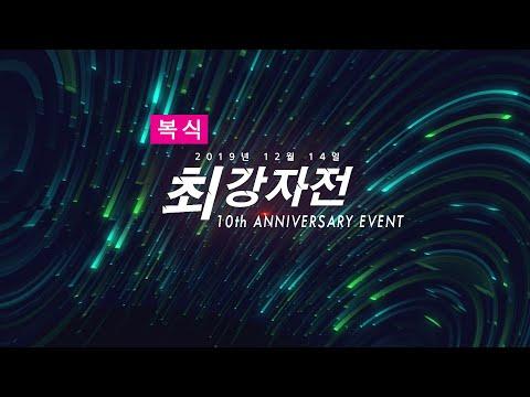 [매치업스쿼시] 최강자전 10주년이벤트대회(복식)
