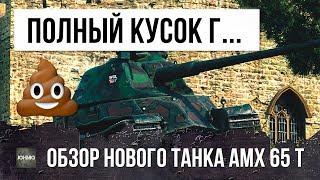 НОВЫЙ ТАНК БУДЕТ ЛУЧШЕ ЧЕМ ИС-3? КАК Я КУПИЛ СЕБЕ AMX 65 t...