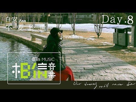 白安ANN [ 不安於世 ] Day.8 北京
