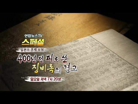 연합뉴스TV 스페셜 - [일본의 경제 보복] 400년 전 피로 쓴 징비록의 경고 / 연합뉴스TV (YonhapnewsTV)