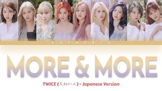 TWICE (트와이스) - More & More Japanese Version Color Coded Lyrics Video 歌詞  JPN ROM ENG 