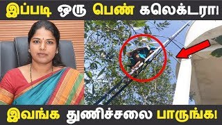 இப்படி ஒரு பெண் கலெக்டரா! இவங்க துணிச்சலை பாருங்க! | Tamil News | Tamil Seithigal |