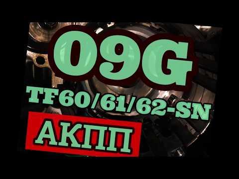 АКПП Aisin 09G (VW, Audi, Skoda, Seat). Основные неисправности.