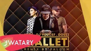 Yara - DJ Youcef - Douzi - Mallet [Remix By Falcom] (2019) تحميل MP3