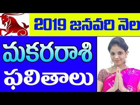 మకర రాశి 2019 | Makara Rasi 2019 | January Rashi