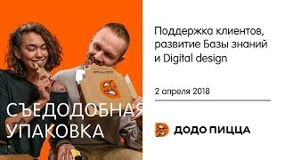 Поддержка клиентов, развитие Базы знаний и Digital design. 2 апреля 2018