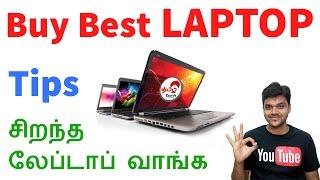 Tips to Buy Best Budget Laptop -  சிறந்த பட்ஜெட் லேப்டாப் வாங்க
