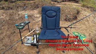 Кресло для рыбалки cuzo