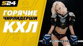 Самые сексуальные группы поддержки КХЛ. Выбор Ульяны Тригубчак | Sport24