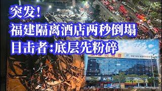 【时事追踪】突发!福建隔离酒店两秒倒塌 目击者:底层先粉碎