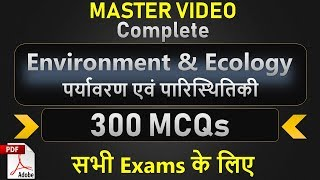 Environment & Ecology का Master Video Important 300 MCQs With explanation