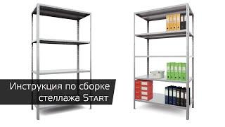 ВидеообзорПолочный стеллаж Start 2000x1000x400-5 ZN