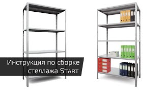 ВидеообзорПолочный стеллаж Start 2000x1000x400-4 RAL