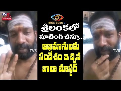 Bigg Boss Baba Bhaskar Message to his Fans | Bigg Boss 3 Telugu Baba Master Live | TV5 Tollywood