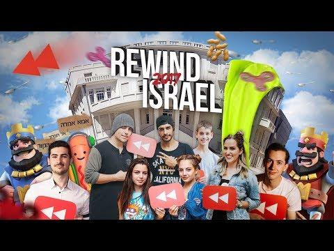 Rewind 2017 Israel | הדובים