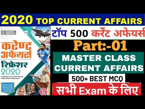 2020 Top 500 current affairs   Part 01  2020 current affairs  For all Exams  500 MCQ current affairs
