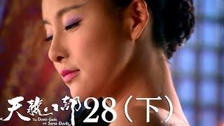 天龙八部 28(下) 阿紫被偷窥欲挖双眼 游坦之报仇杀乔峰未遂