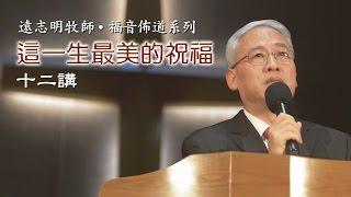 2013 远志明牧师讲道 01 - 这一生最美的祝福