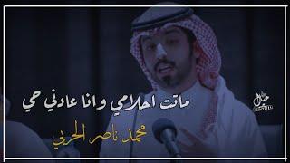 تحميل اغاني محمد ناصر الحربي - ماتت احلامي وانا عادني حي !! ???? MP3