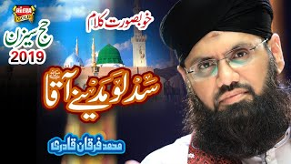 New Hajj Kalaam 2019   Syed Furqan Qadri   Sadlo Madinay Aqa   Official Video   Heera Gold