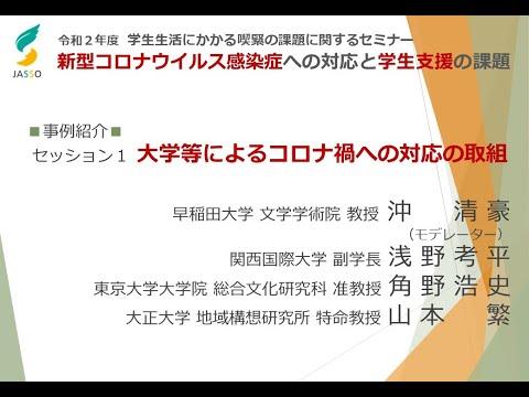 , title : '事例紹介セッション1「大学等によるコロナ禍への対応の取組」令和2年度学生生活にかかる喫緊の課題に関するセミナー 12/11(金)