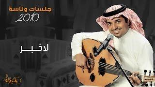 اغاني حصرية راشد الماجد - لاخبر (جلسات وناسه)   2010 تحميل MP3